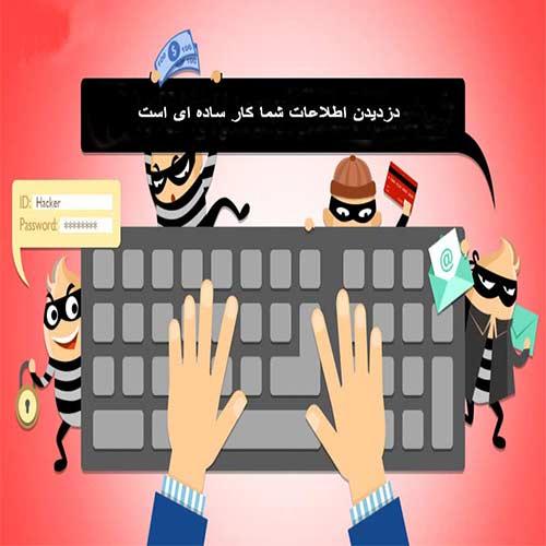 دزدیدن اطلاعات