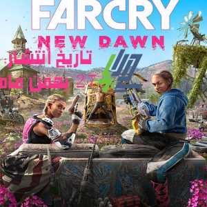 farcry new dawn cover coming soon